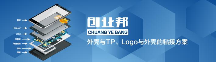外壳与TP、Logo与外壳 的粘接方案